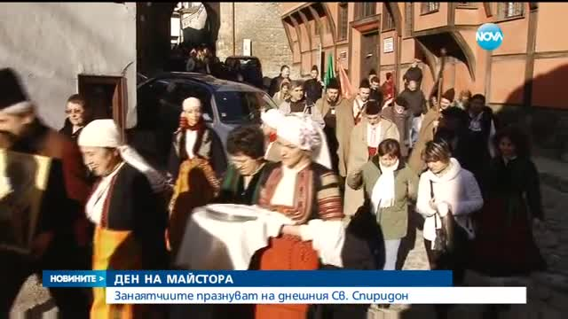 На Св. Спиридон празнуват занаятчиите