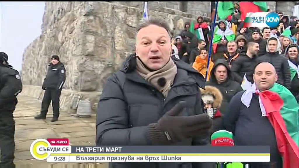 България празнува на Шипка