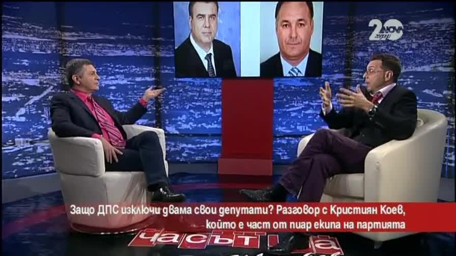 Кристиян Коев: ДПС взе правилното решение