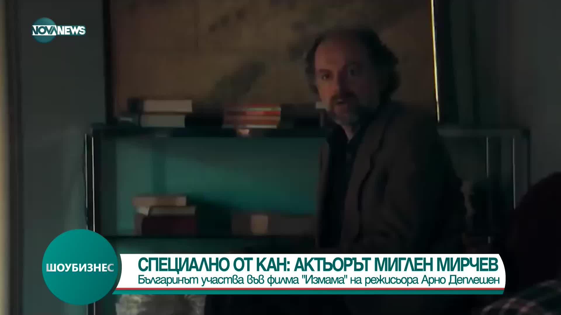 ЕКСКЛУЗИВНО: Българинът, който участва във френски филм на фестивала в Кан