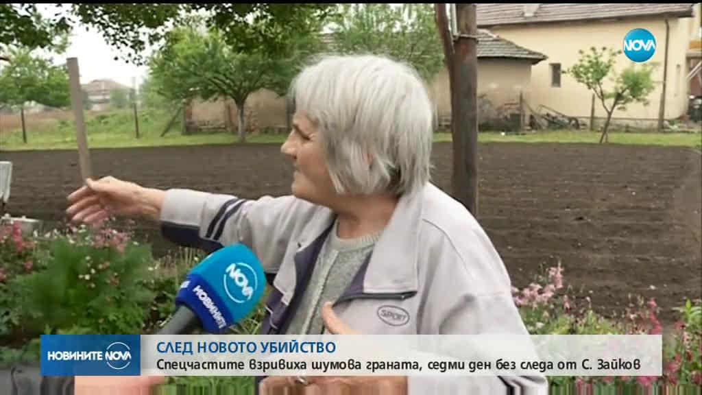 Издирването на Стоян Зайков: Шокова граната в село Очуша