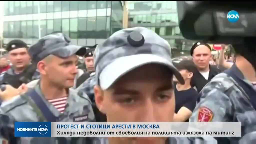 Повече от 200 души задържани на протест в Москва