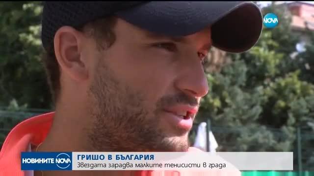 Гришо изненадващо се прибра в България