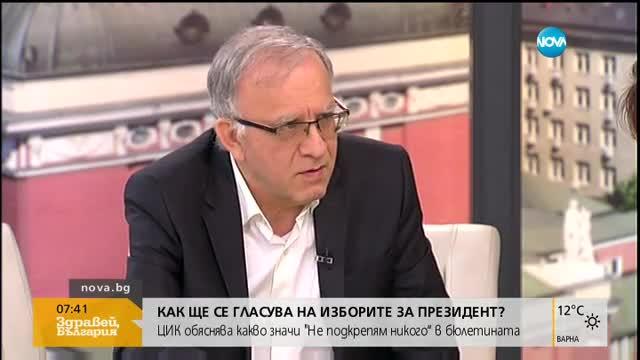 Цветозар Томов: В някои подписки за партии има починали хора