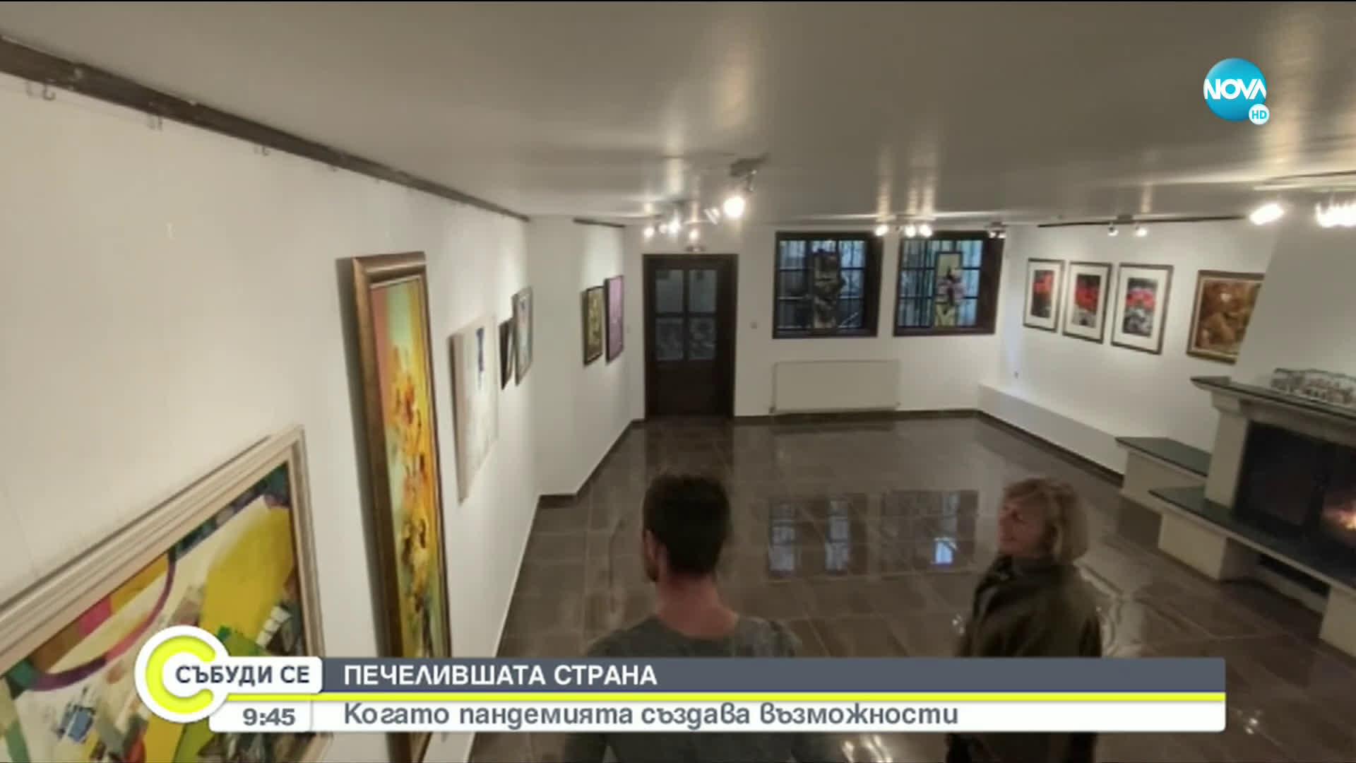 В РАЗГАРА НА ПАНДЕМИЯТА: Галерия в Трявна дава пример как да оцелее изкуството
