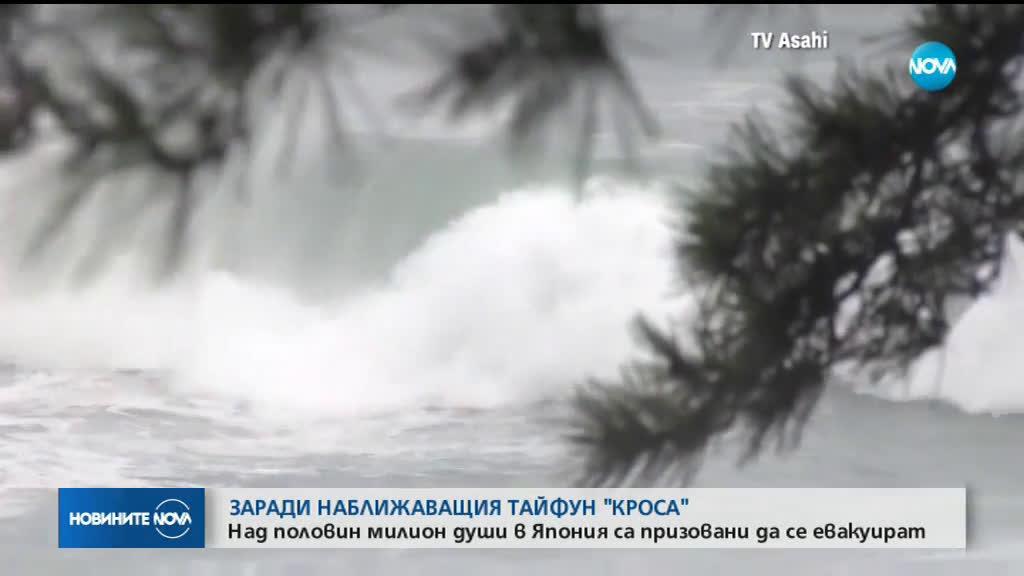Мощна тропическа буря удари Япония