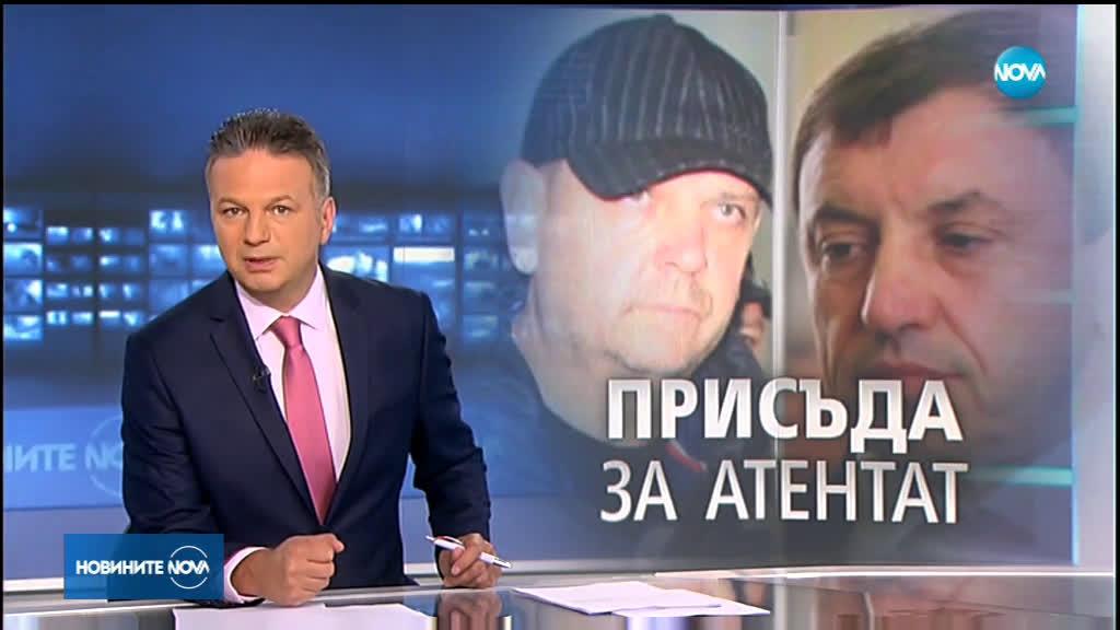 15 г. затвор за организатора на атентата срещу Алексей Петров