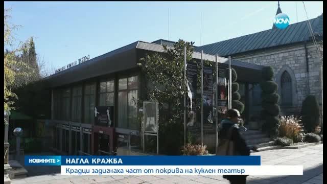 Откраднаха медното покритие на Кукления театър във Варна