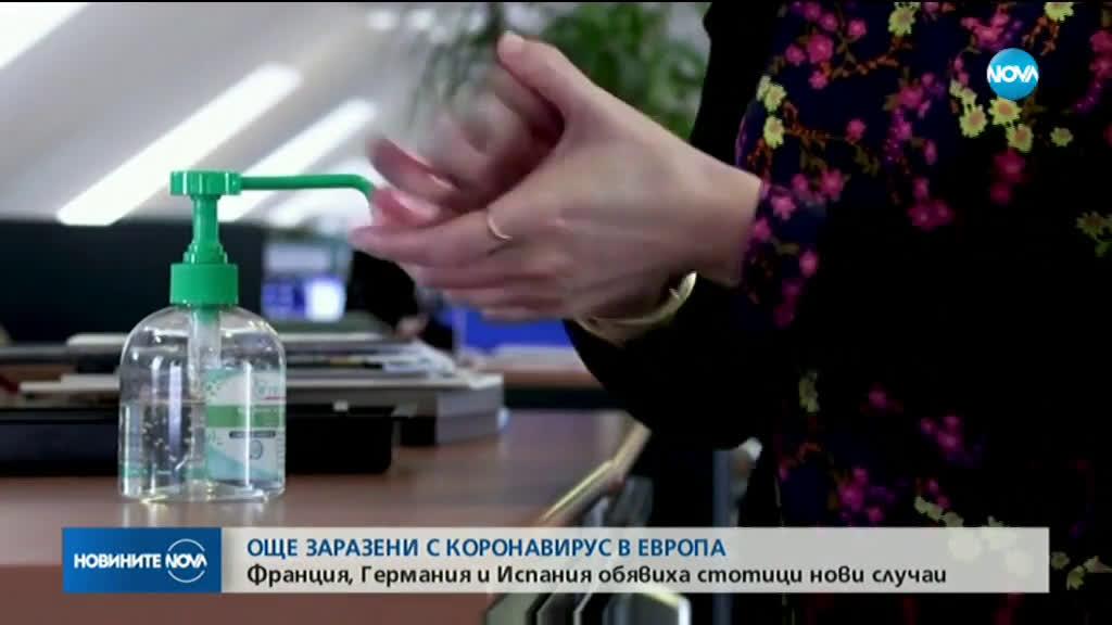 Още заразени с коронавирус в Европа