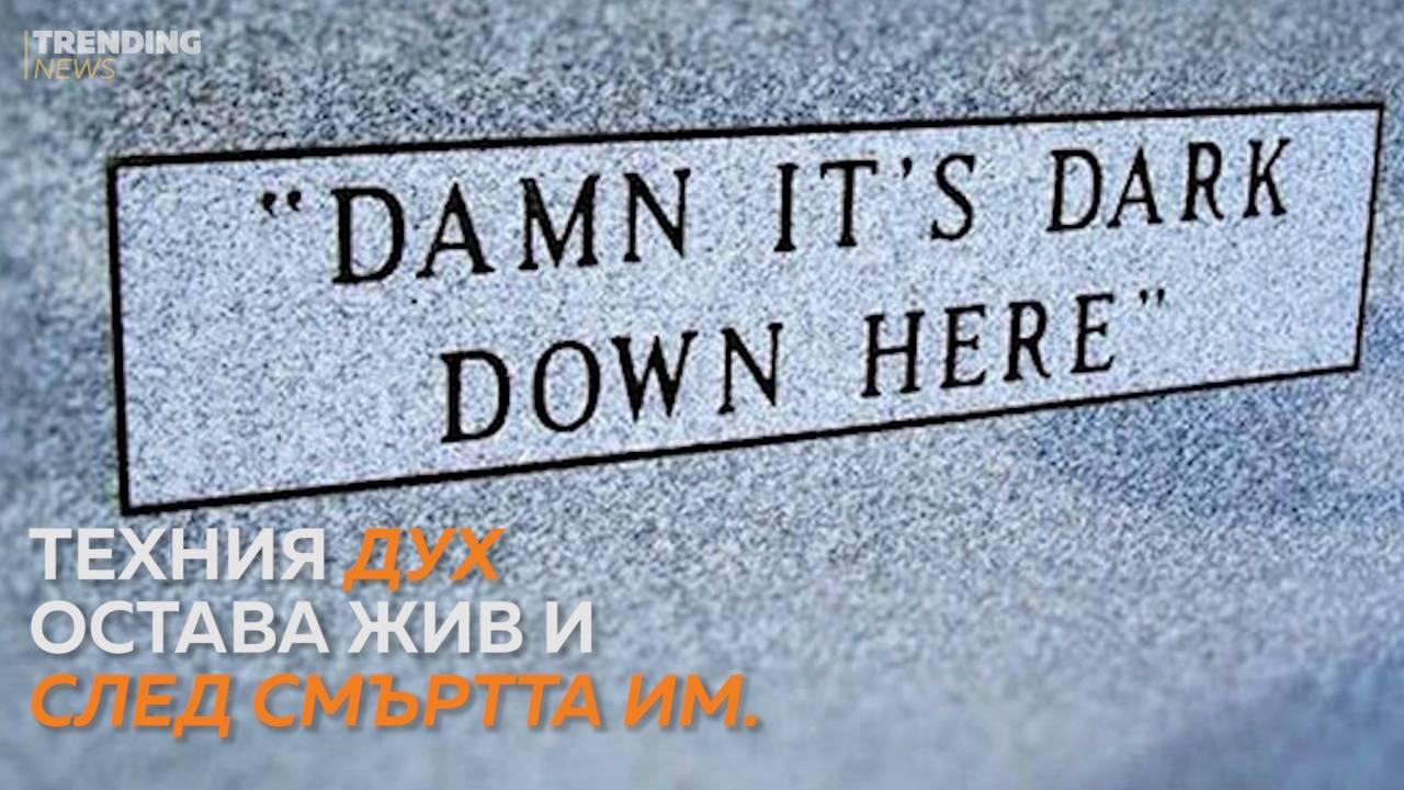 Най-забавните послания на надгробни плочи