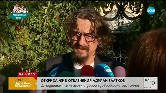 ЕКСКЛУЗИВНО бащата на Адриан Златков: Платен е откуп