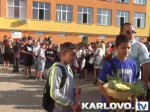 """Първи учебен ден - СОУ \""""Христо Проданов\"""" гр. Карлово"""