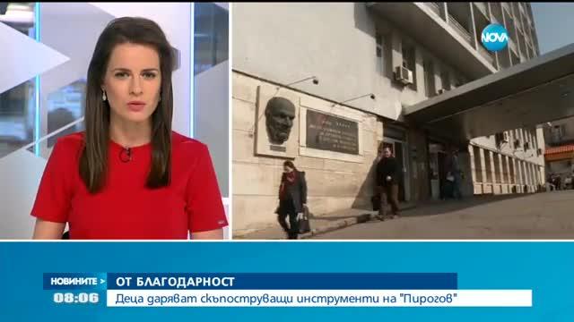 """Деца даряват скъпоструващи инструменти на """"Пирогов"""""""