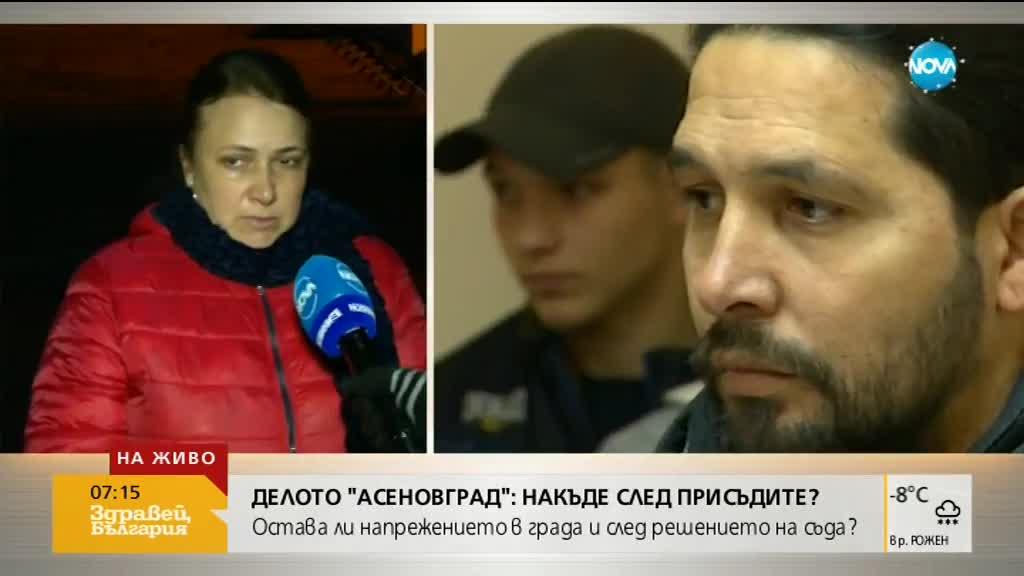 Родителите на битите деца от Асеновград: Страхуваме се от отмъщение