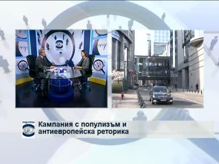 Ева Паунова: На тези избори решаваме дали искаме това, което се случва през изминалата година в България, да продължи