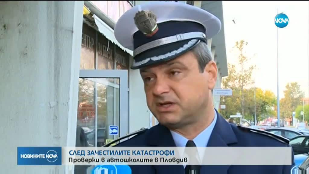 Масови проверки на автошколите в Пловдив