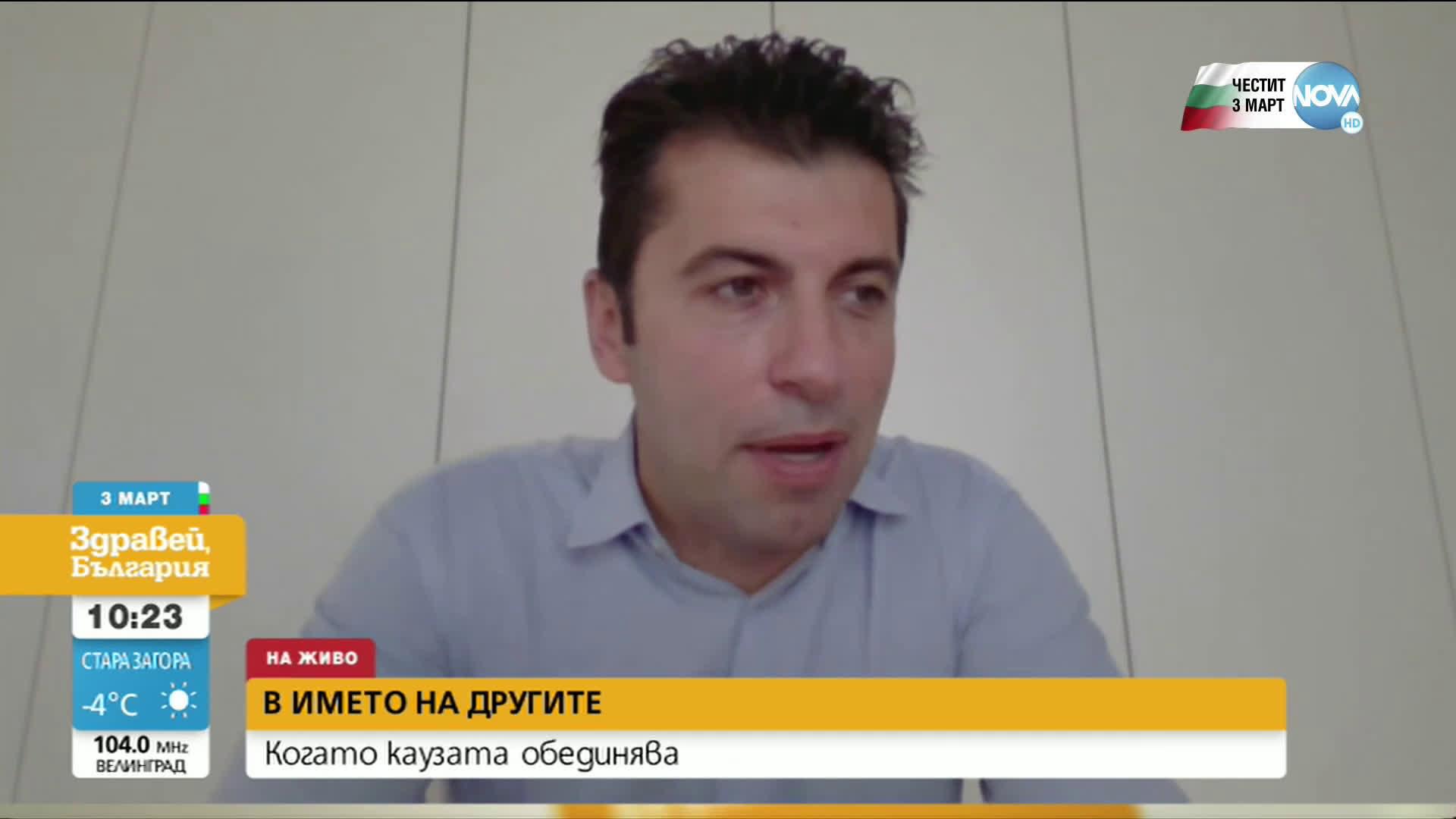 ЖИВОТ В ИМЕТО НА ДРУГИТЕ: Говорят видни българи, отдадени на големи каузи
