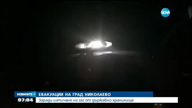 Спешна евакуация на град Николаево заради изтичане на газ