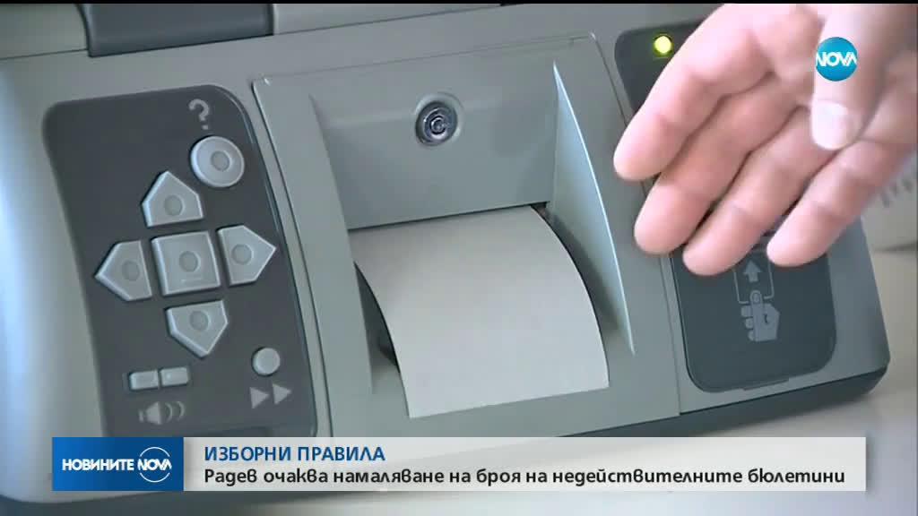 ЦИК: Бойко Борисов не е използвал държавен ресурс за предизборната кампания