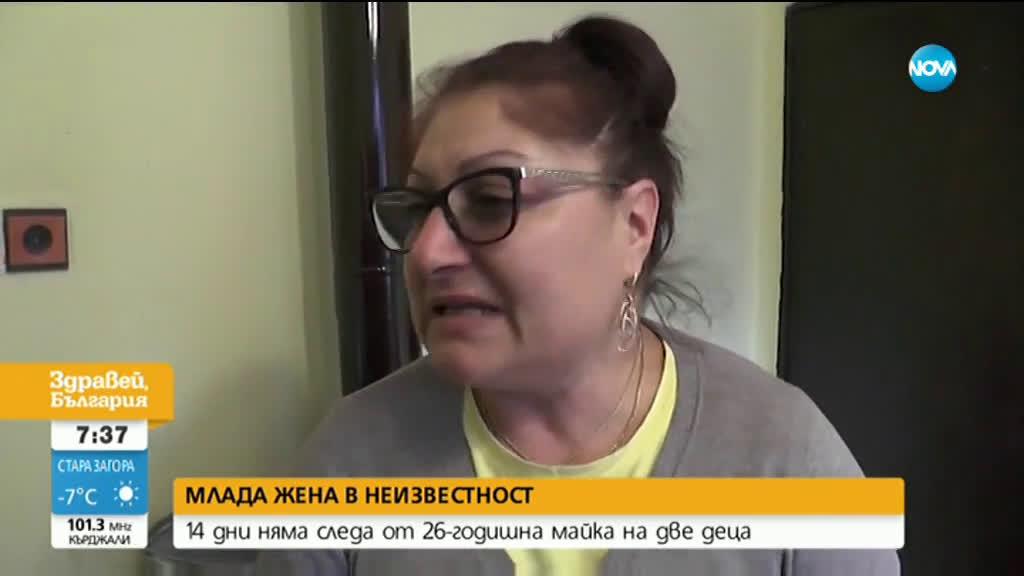 МЛАДА ЖЕНА В НЕИЗВЕСТНОСТ: 14 дни без следа от 26-годишна майка на две деца