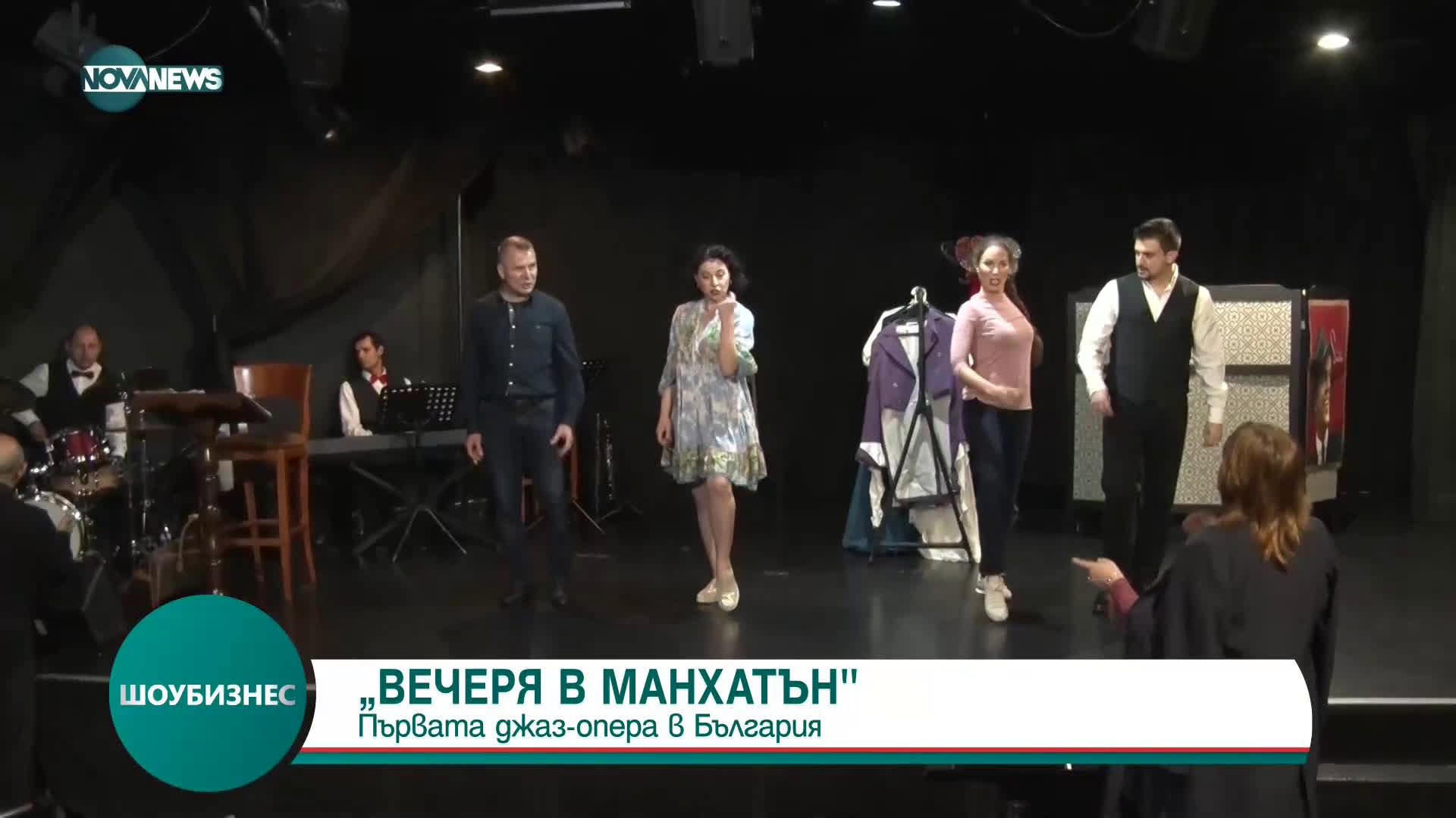 """Първа джаз-опера у нас бе представена в """"Нов Театър"""" НДК"""