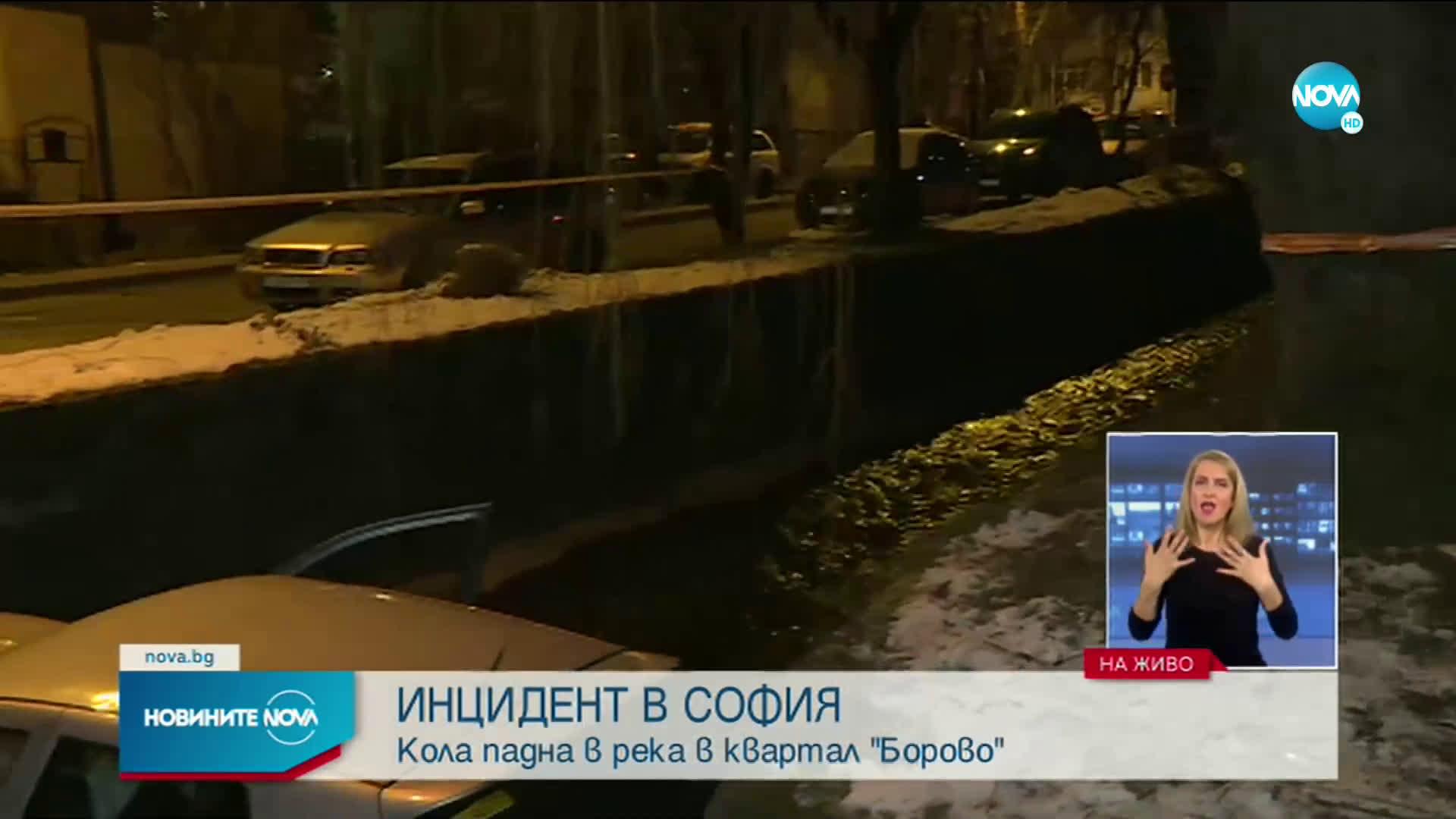 Кола падна в река в София