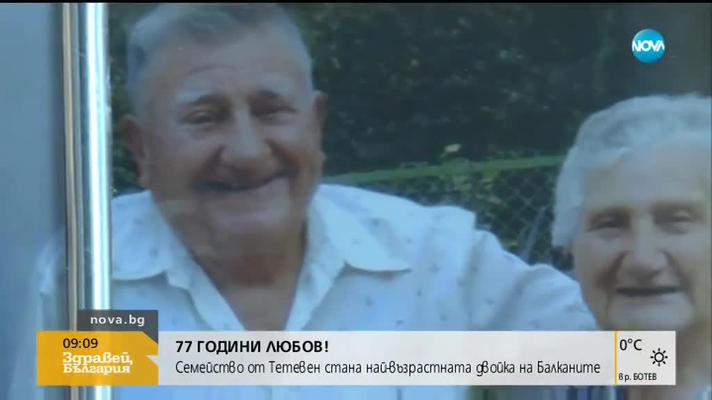 77 ГОДИНИ ЛЮБОВ: Семейство от Тетевен e най-възрастната двойка на Балканите