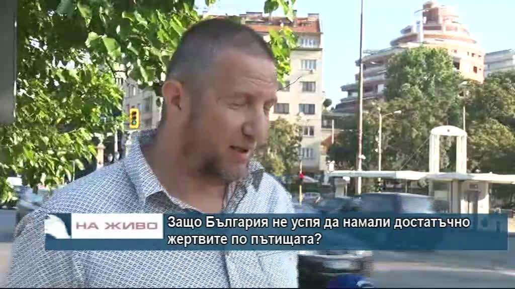 Защо България не успя да намали достатъчно жертвите по пътищата