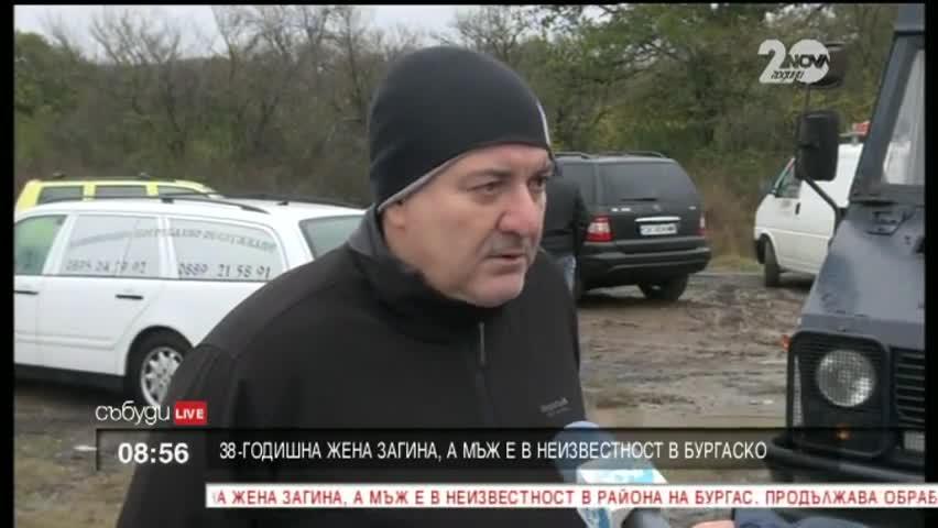 Откриха тялото на изчезналата жена в Бургаско