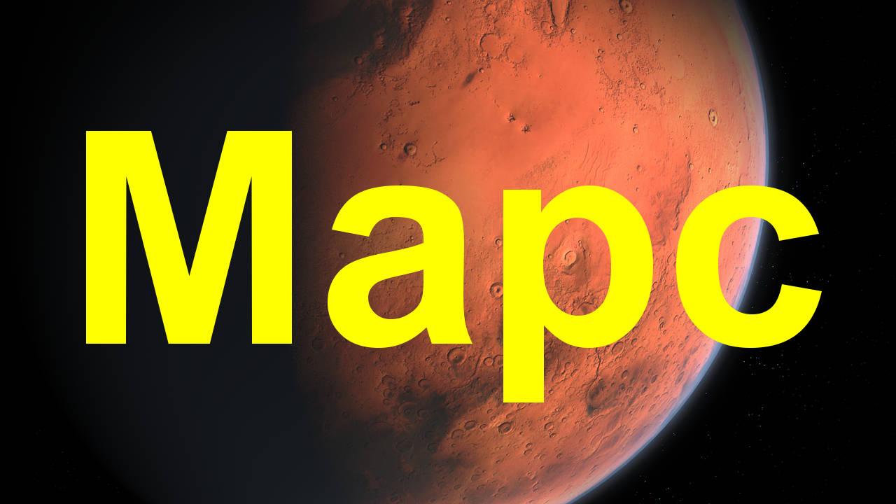 Двайсет и пет интересни факта за Марс