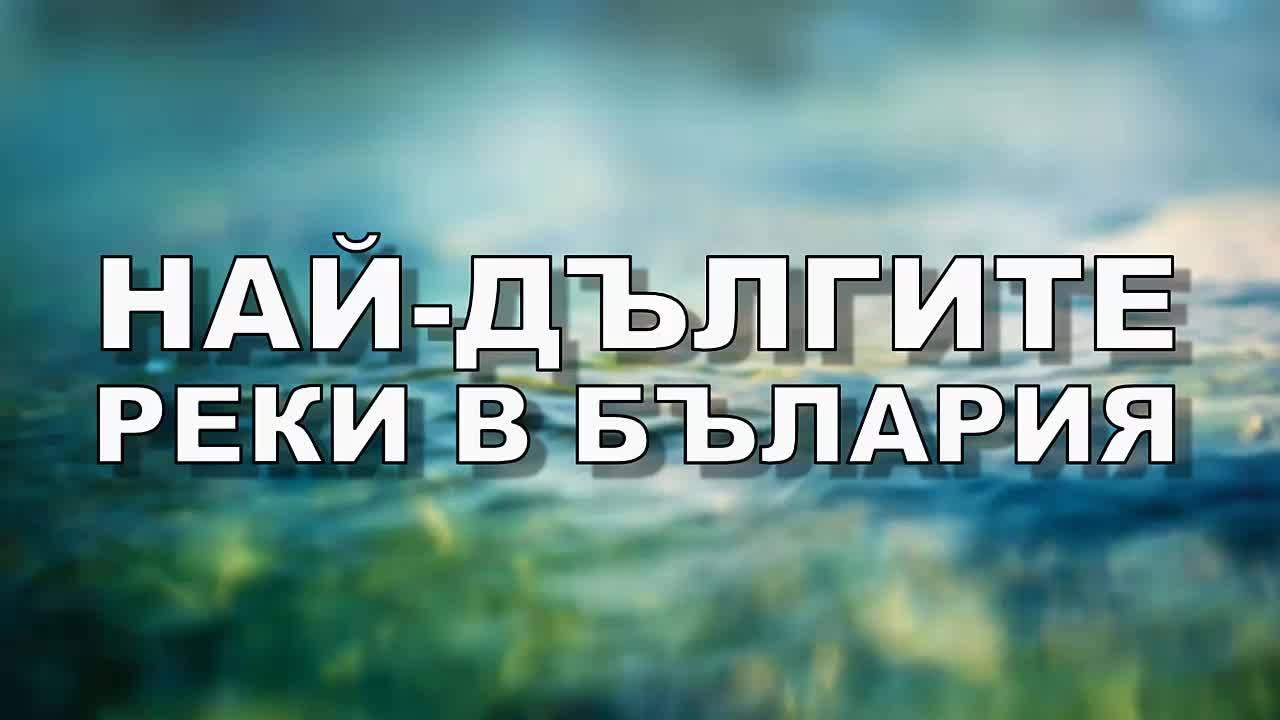 Най-дългите реки в България