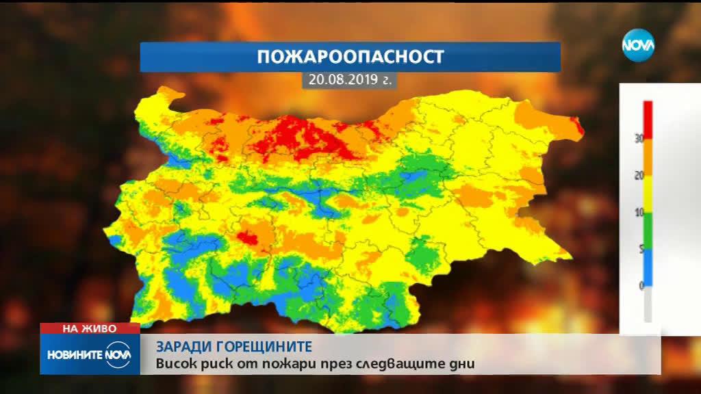 Риск от горски пожари в страната