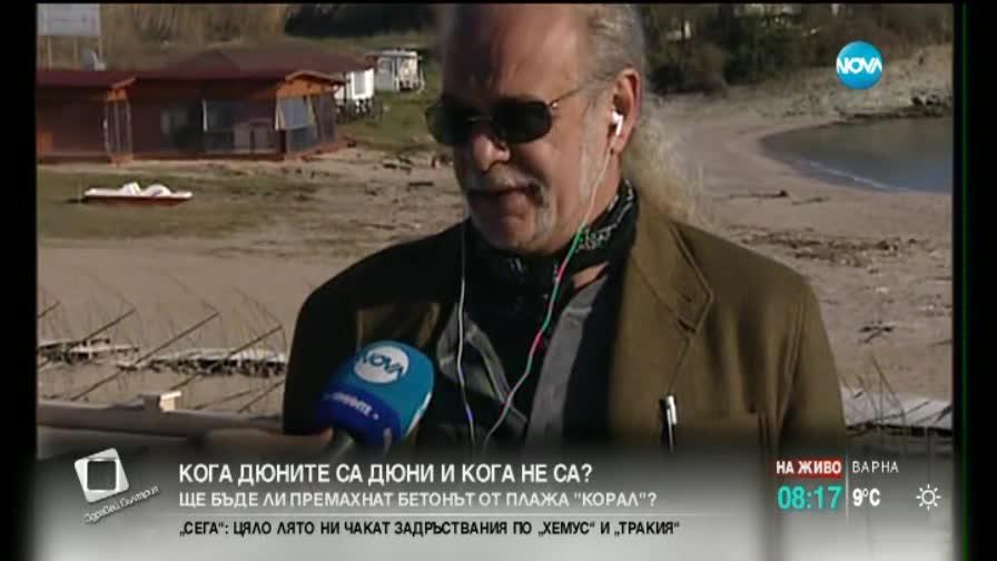 """Спират строителството до плажа \""""Корал\"""""""