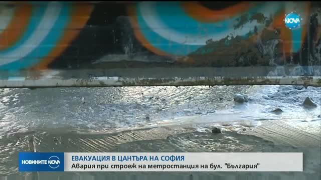 "Евакуация в района на бул. ""България"" в София"