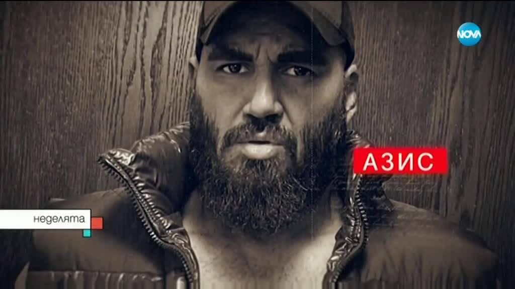 Азис: Аз съм един изключително тъжен, самотен, стоящ на тъмно човек