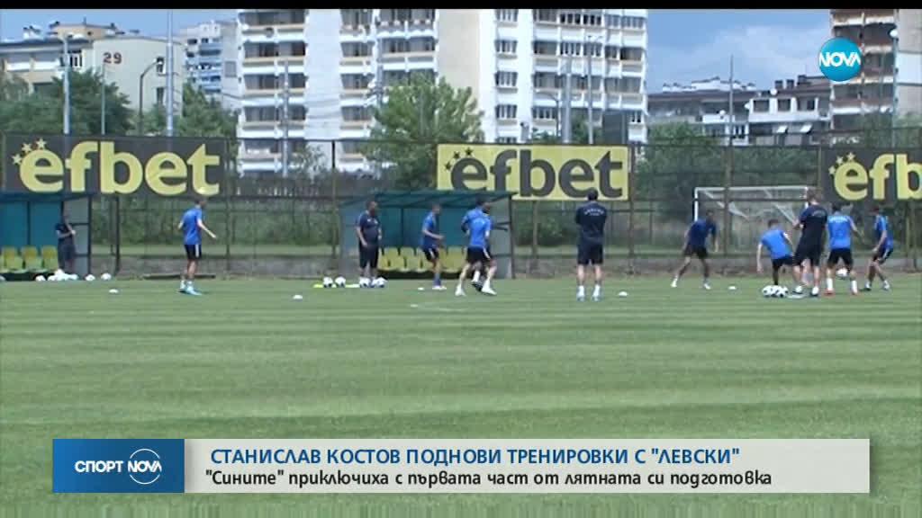 Костов тренира с Левски, Райнов: Важното е, че сме здрави