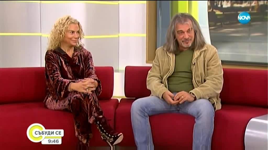 Кремена и Маги Халваджиян - 29 години заедно