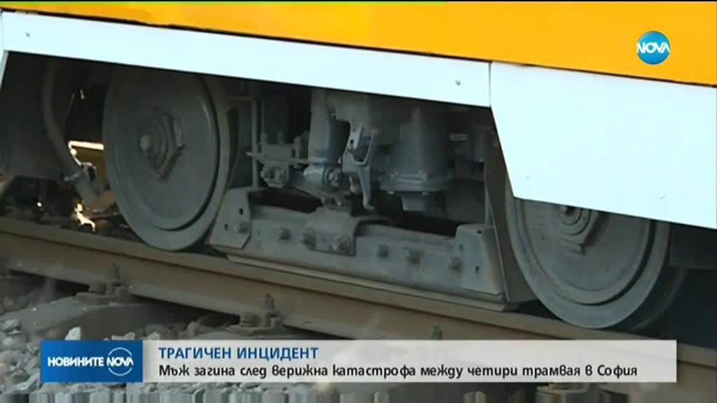 Четири трамвая се удариха в София, има загинал и ранени