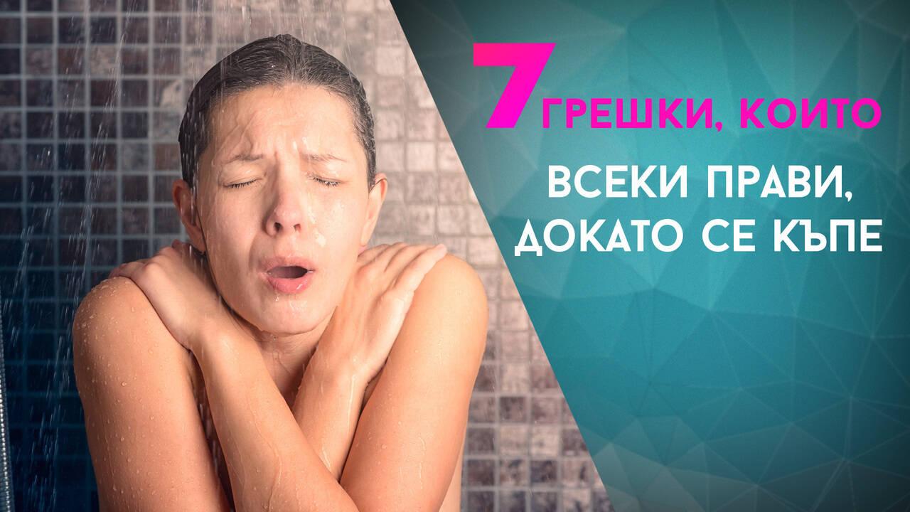 7 грешки, които всеки прави, докато се къпе