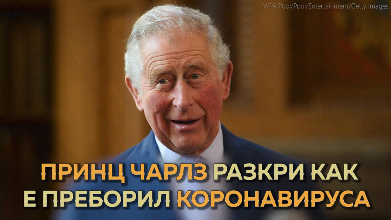 Принц Чарлз разкри как е преборил коронавируса