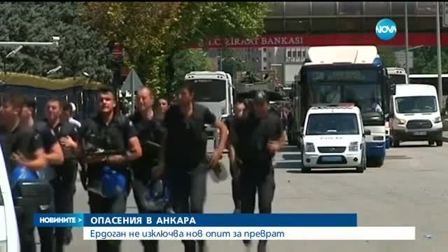 ЕС изрази притеснения от извънредното положение в Турция
