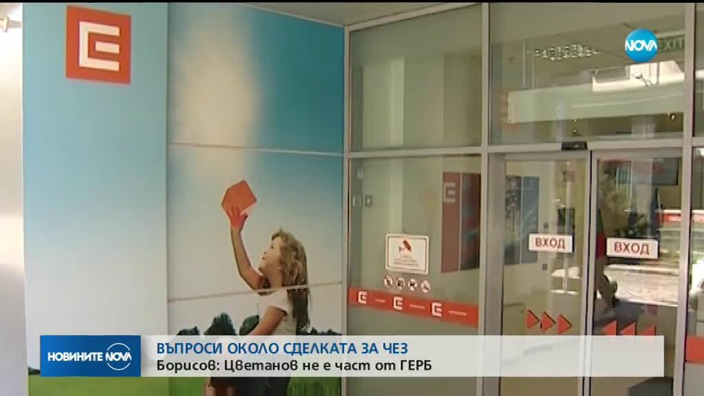 Борисов за ЧЕЗ: Не се меся, независимите регулатори да си свършат работата (ВИДЕО+СНИМКИ)