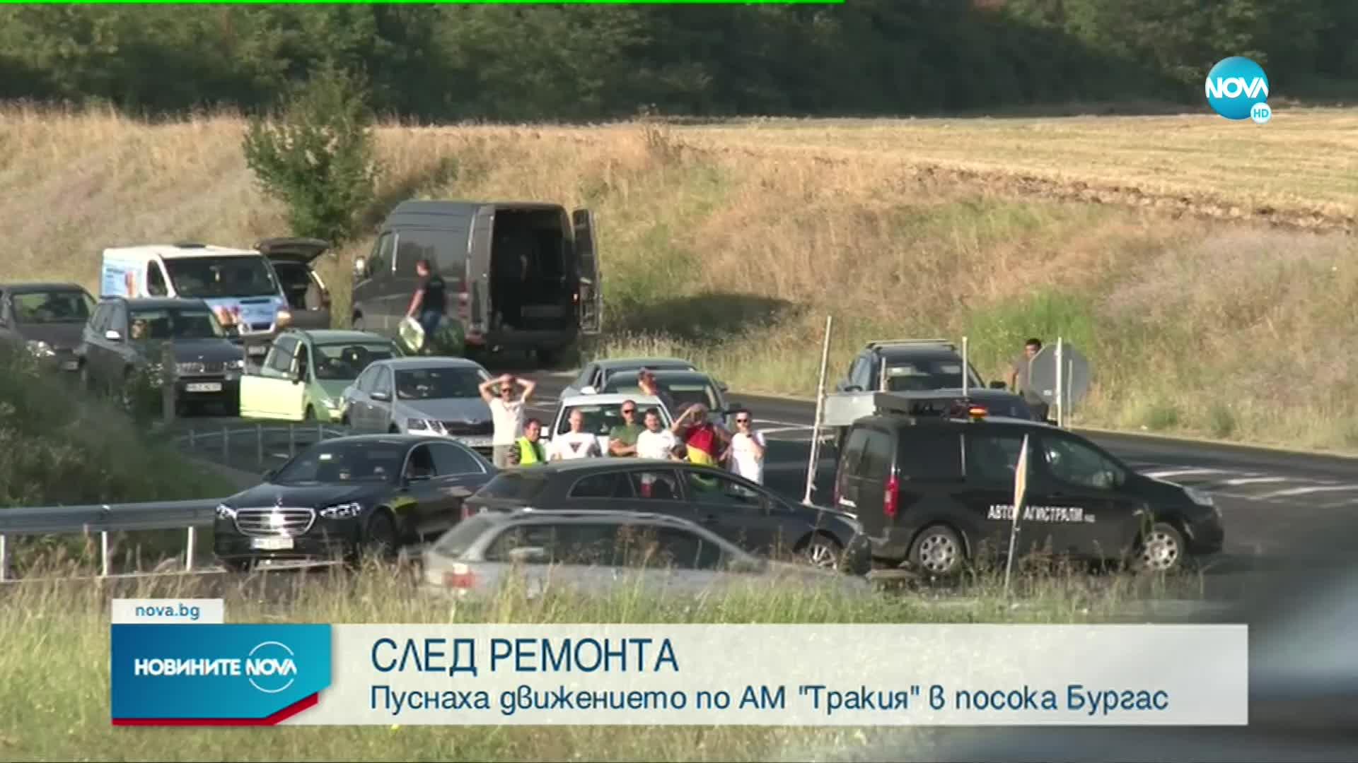 """Пуснаха движението по ремонтирания участък от """"Тракия"""" в посока Бургас"""