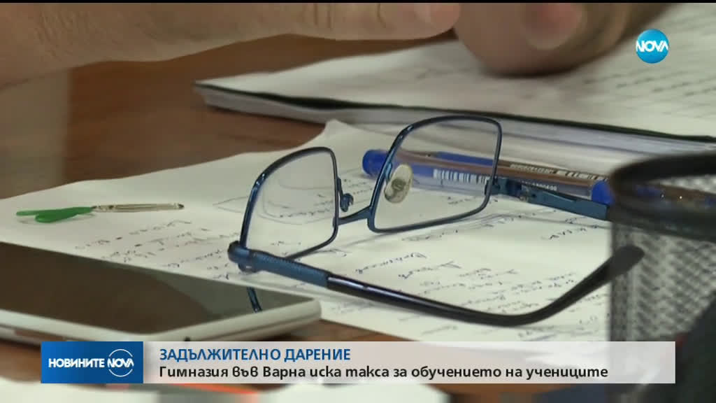 ЗАДЪЛЖИТЕЛНО ДАРЕНИЕ: Гимназия във Варна иска такса за обучението на учениците