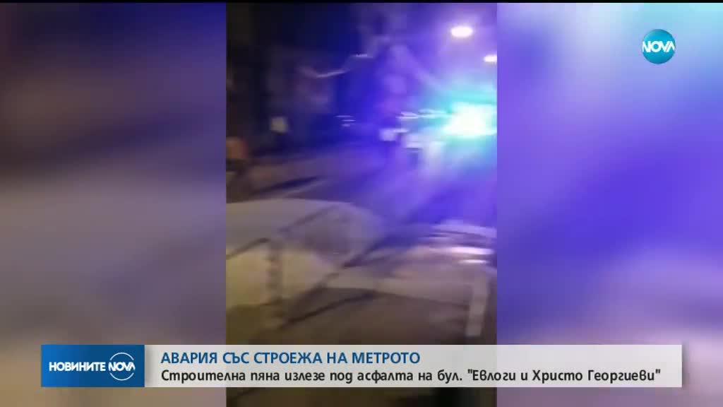 Авария със строежа на метрото в София тази нощ