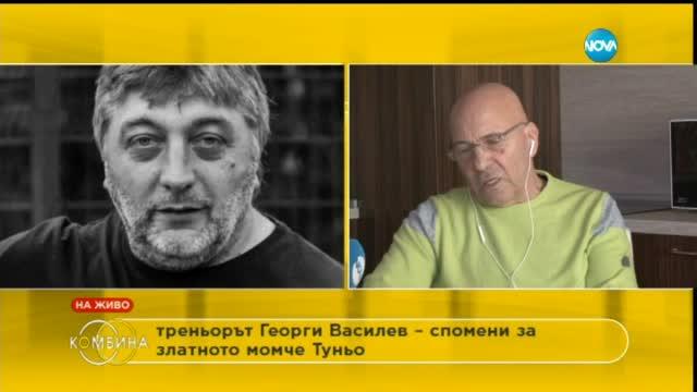ИНТЕРВЮ: Първият треньор на Трифон Иванов