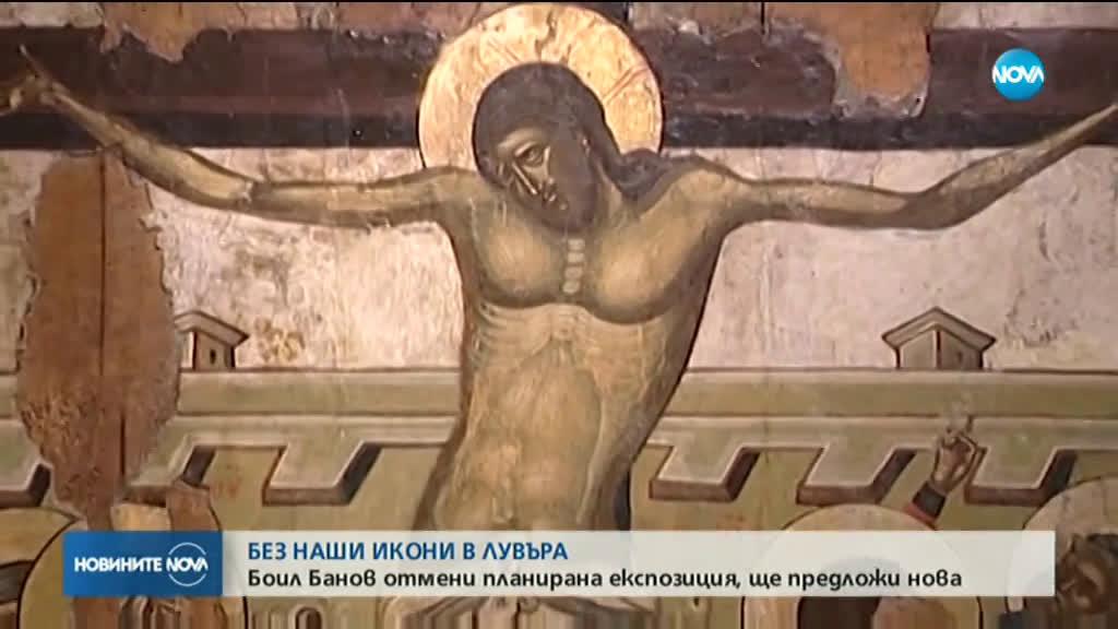 Без наши икони в Лувъра