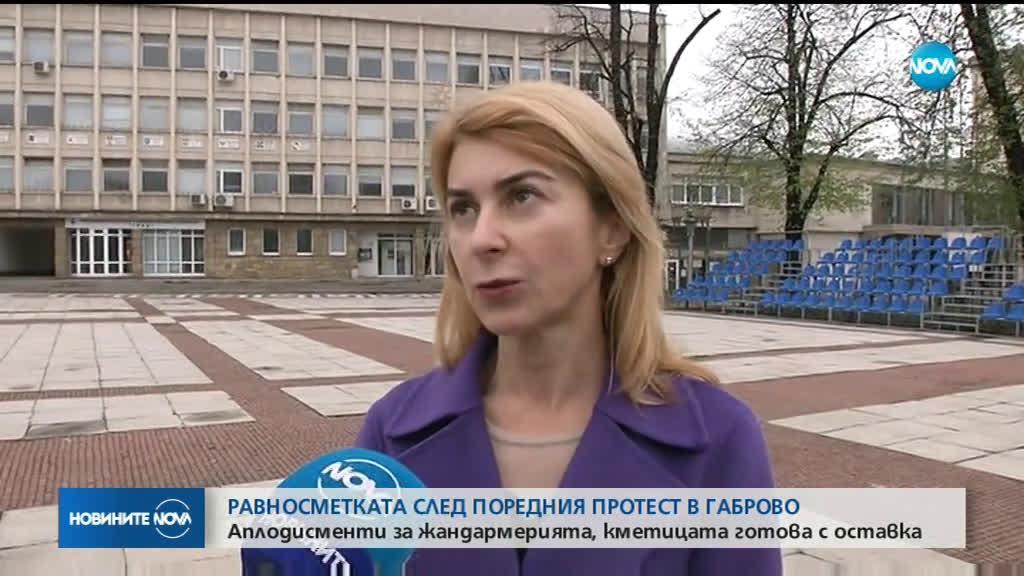 НОВ ПРОТЕСТ В ГАБРОВО: Няколко стотин граждани протестират мирно