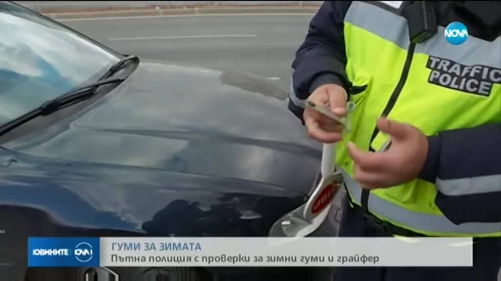 Пътната полиция започва да налага глоби, ако шофираме с летни гуми