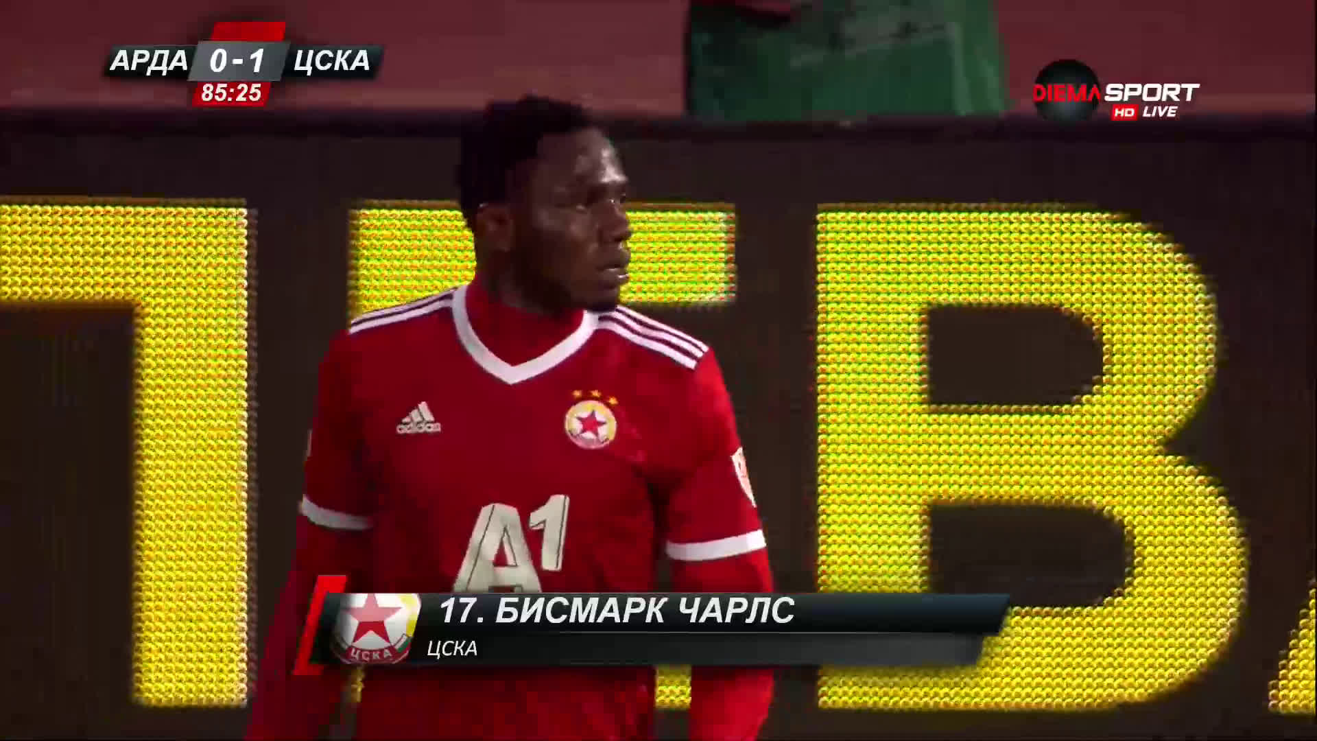 ЦСКА съкруши Арда с късен гол – 1:0 във финала